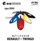 トゥインゴデザインアンテナtypeZERO/RENAULT