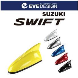 【スイフト アンテナ】イブデザインデザインアンテナ DAZ-S3シリーズ※type3(タイプスリー)スイフト純正カラーに塗装済みSWIFT ZC/ZD シリーズ・SWIFT SPORT ZC/ZD シリーズ・イブデザイン・EVE DESIGN