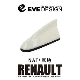 【ルノー アンテナ】イブデザインデザインアンテナ DAR-S4-NAT※type 4(タイプフォー)カラーなし:未塗装/素地【NAT】メガーヌ/MEGANE、ルーテシア/LUTECIA、キャプチャー/CAPTUR、トゥインゴ/TWINGO、イブデザイン/EVE DESIGN