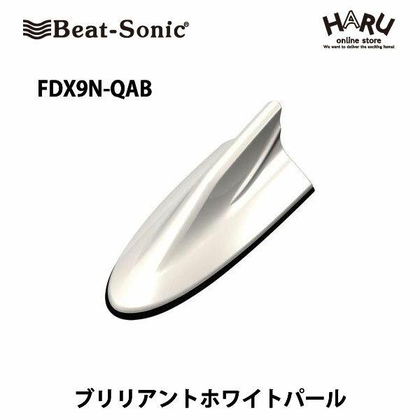 【ニッサン アンテナ】ビートソニック FDX9N-QABドルフィンアンテナブリリアントホワイトパール (QAB)ニッサン 純正カラー アンテナNISSAN / Beat Sonic