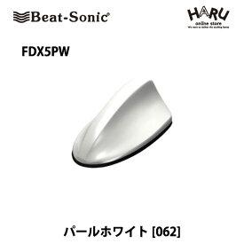 【アンテナ / カーアンテナ】ビートソニック FDX5PWドルフィンアンテナパールホワイト (062)トヨタ / 日産 / ホンダ / スバル / マツダ / スズキ / ミツビシ / ダイハツBeat-Sonic beatsonic