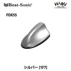 【アンテナ / カーアンテナ】ビートソニック FDX5Sドルフィンアンテナシルバー (1F7)トヨタ / 日産 / ホンダ / スバル / マツダ / スズキ / ミツビシ / ダイハツBeat-Sonic beatsonic