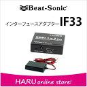 【スマートフォン用!!】ビートソニック IF33インターフェースアダプタースマートフォン用 HDMI分配器(1入力2出力)
