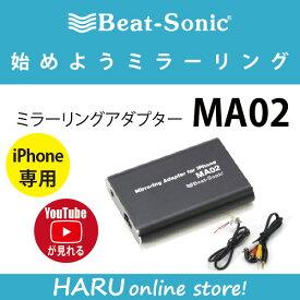 【ミラーリング】ビートソニック MA02ミラーリングアダプターiPhone/iPad/iPod Touch 用iPhone・iPadの画面音声をカーナビへ出力するアダプターです。HDMI出力とアナログ出力の2系統を搭載し、同時出力が可能!!