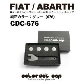 【フィアット・アバルト専用】イブデザインカラードットキャップ CDC-676カラー:グレーユーロナンバープレートホール用カラードットキャップFIAT500/FIAT Panda/ABARTH500/ABARTH695/ABARTH595 に取付け可能!eve design/colordot cap