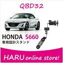 【ホンダ S660 専用スタンド】ビートソニック QBD32Q-BANキットシリーズ / HONDA