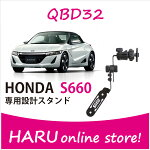ホンダS660専用スタンドビートソニックQBD32Q-BANキットシリーズ