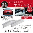 ビートソニック プリウス 50系専用スマートポケット ホワイト spk-02wh左右2個セット!