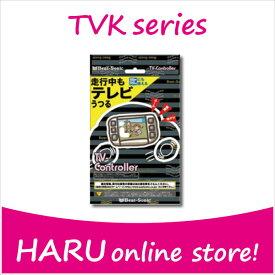 ビートソニックテレビコントローラーTVK-50 for ニッサン マツダ スズキ
