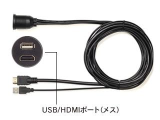 ビートソニック USB/HDMI延長ケーブル USB9