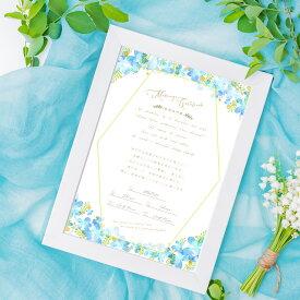 【オリジナルOK!】結婚証明書 A4サイズ <B5サイズ対応可能> 人前式 教会式 誓いの言葉 署名式