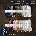 メンズ リブ スニーカーソックス 3Pセット 22〜29cm 選べる 靴下 3足 セット カジュアル 大きいサイズ 綿混 22 23 24 …