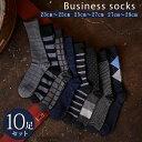 10足組 メンズ 靴下 大きいサイズ ビジネスソックス ブラック 25cm〜29cm 25 26 27 28 29 セット フォーマル 紳士 夏 …