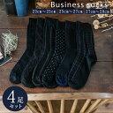 【10%OFF】5足組 メンズ 靴下 大きいサイズ ビジネスソックス ブラック 23cm〜29cm 23 24 25 26 27 28 29 セット フォ…