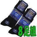 紳士 靴下 メンズ ビジネス 黒 ブラック ソックス 8足 セット 抗菌 防臭 大きいサイズ 25cm 〜 29cm