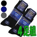 4足 紳士 靴下 メンズ ビジネス 黒 紺 ブラック カラー ソックス セット 抗菌 防臭 25cm 〜 27cm カジュアル ネイビー グレー