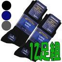 紳士 靴下 メンズ ビジネス 黒 紺 ブラック カラー ソックス 12足 セット 抗菌 防臭 25cm 〜 27cm カジュアル ネイビー グレー
