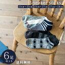 【10%OFF】6足 セット メンズ 靴下 くるぶし ソックス スニーカーソックス ショートソックス 大きいサイズ 23〜29 cm …