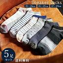 メンズ靴下 5足セット くるぶし ショート ソックス 23〜29 cm 大きいサイズ スニーカーソックス 23 24 25 26 27 28 29…