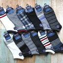 5足セット メンズ スニーカーソックス メンズ くるぶし ショート ソックス 靴下 セット 25〜29 cm 大きいサイズ