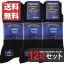 12足 セット 紳士 靴下 メンズ ビジネス 黒 ブラック ソックス 抗菌 防臭 大きいサイズ 25cm 〜 29cm 25 26 27 28 29 夏 通年 ...