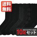 靴下 10足組 セット メンズ ソックス 紳士 ビジネス フォーマル 靴下 ブラック & ネイビー 25cm〜29cm 25 26 27 28 29 夏 通年 綿混素材 無地 通勤 通学 男性 シンプ