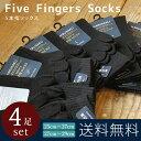 4足組 5本指ソックス メンズ 25cm 〜 29cm 抗菌 防臭 靴下 ブラック ビジネス 大きいサイズ セット ハイソックス 無地…
