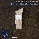 カシミヤ杢 日本製 綿 100% 定番 リブソックス 1足組 靴下 メンズ フォーマル ビジネス ソックス 25~29 cm 23 24 25 26 27 28 29 大きいサイズ カジュアル スポー