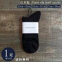 ブラック 日本製 綿 100% 定番 リブハーフソックス 1足組 靴下 メンズ フォーマル ビジネス ソックス 23~29 cm 23 24 25 26 27 28 29 大きいサイズ カジュアル ス