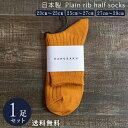 コニャック 日本製 綿 100% 定番 リブハーフソックス 1足組 靴下 メンズ フォーマル ビジネス ソックス 23~29 cm 23 24 25 26 27 28 29 大きいサイズ カジュアル