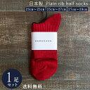 スカーレット 日本製 綿 100% 定番 リブハーフソックス 1足組 靴下 メンズ フォーマル ビジネス ソックス 23~29 cm 23 24 25 26 27 28 29 大きいサイズ カジュアル