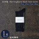 ブラック×オフホワイト 日本製 綿 100% 定番 ヘリンボーンバックラインソックス 1足組 靴下 メンズ フォーマル ビジネス ソックス 25~29 cm 25 26 27 28 29 大きいサイズ