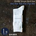 オフホワイト×ブラック 日本製 綿 100% 定番 バックラインソックス 1足組 靴下 メンズ フォーマル ビジネス ソックス 23~29 cm 23 24 25 26 27 28 29 大きいサイズ
