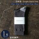 チャコール杢×ダークグレー 日本製 綿 100% 定番 バックラインソックス 1足組 靴下 メンズ フォーマル ビジネス ソックス 25~29 cm 23 24 25 26 27 28 29 大きいサ