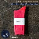 カーマイン×レッド 日本製 綿 100% 定番 バックラインソックス 1足組 靴下 メンズ フォーマル ビジネス ソックス 23~29 cm 23 24 25 26 27 28 29 大きいサイズ カ