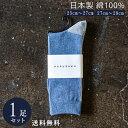 デニム杢×グレー杢 日本製 綿 100% 定番 バックラインソックス 1足組 靴下 メンズ フォーマル ビジネス ソックス 25~29 cm 23 24 25 26 27 28 29 大きいサイズ カ