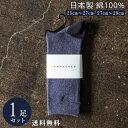 ネイビー杢×ブラック 日本製 綿 100% 定番 バックラインソックス 1足組 靴下 メンズ フォーマル ビジネス ソックス 25~29 cm 23 24 25 26 27 28 29 大きいサイズ