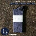 ネイビー杢×ブラック 日本製 綿 100% 定番 バックラインソックス 1足組 靴下 メンズ フォーマル ビジネス ソックス 23~29 cm 23 24 25 26 27 28 29 大きいサイズ