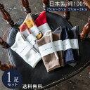 日本製 綿 100% 定番 バックラインソックス 1足組 靴下 メンズ フォーマル ビジネス ソックス 25~29 cm 25 26 27 28 29 大きいサイズ カジュアル スポーツ 綿 通年 通