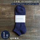 インディゴ杢 日本製 綿 100% 定番 リブスニーカソックス 1足組 靴下 メンズ フォーマル ビジネス ソックス 23~29 cm 23 24 25 26 27 28 29 大きいサイズ カジュア