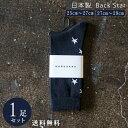 ブラック×ホワイト日本製 綿 100% 定番 バックスターパターンソックス 1足組 靴下 メンズ フォーマル ビジネス ソックス 25~29 cm 25 26 27 28 29 大きいサイズ カジュア