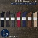 日本製 メンズ ハイソックス 綿100% ブラック 全4色 1足セット 靴下 メンズ フォーマル ビジネス ソックス 25~29 cm 25 26 27 28 29 カジュアル スポーツ 綿 通年 通