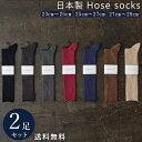 日本製 メンズ ハイソックス 綿100% ブラック 全4色 2足セット 靴下 メンズ フォーマル ビジネス ソックス 25~29 cm 25 26 27 28 29 カジュアル スポーツ 綿 通年 通