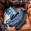10足組 メンズ 靴下 大きいサイズ ビジネスソックス 暖か パイル ソックス 25 26 27 28 29 セット フォーマル 紳士 通年 無地 通勤 通学 男性 シンプル 柄 メンズソックス アソ