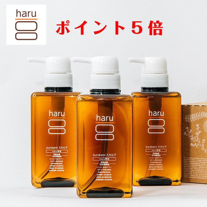《25%OFF》100%天然由来ノンシリコンシャンプーharu kurokamiスカルプ3本セット