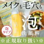 100%天然由来の【泡】洗顔!haruダブルスキンフォーム。
