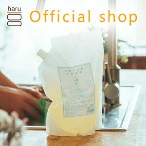 食器用洗剤 油汚れはスルスル落ちるのに、手・指にはやさしく、洗い物がラクになる100%天然由来「スマイルソープ」(700mL)