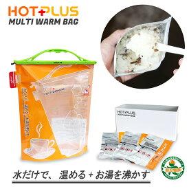 ホットプラス マルチウォームバッグ 発熱剤9個パック【水だけで食べ物の加熱も湯沸かしもできる 災害時に役立つ防災グッズ 登山などのアウトドアやレジャーでも活躍】