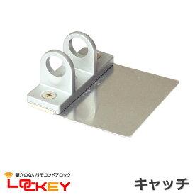「LOCKEY」移設・補修用キャッチ(受け金具) 鍵穴のないリモコンドアロックシリーズ 玄関ドアや勝手口の防犯対策やバリアフリーに