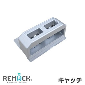 「REMOCK」移設・補修用キャッチ(受け金具) 鍵穴のないリモコンドアロックシリーズ 玄関ドアや勝手口の防犯対策やバリアフリーに